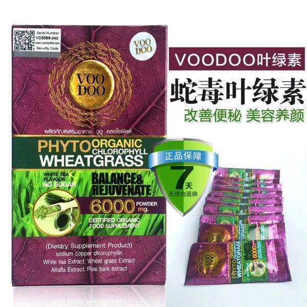 泰国 蛇毒voodoo叶绿素